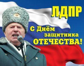 Встретить День защитников отечества вместе с ЛДПР